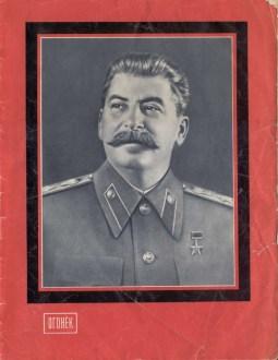 """""""Огонек"""" №10 за 8 марта 1953 года"""