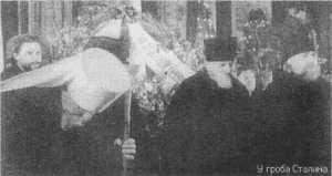 Митрополит Николай в почетном карауле у гроба Сталина