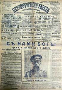 """Номер """"Петербургской газеты"""" от 2 августа 1914 года"""