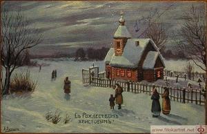 Рождественская открытка А.Лаврова