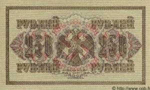 250 рублей.