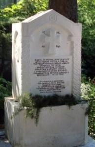 Памятный знак на месте погребения Иоанна Готского