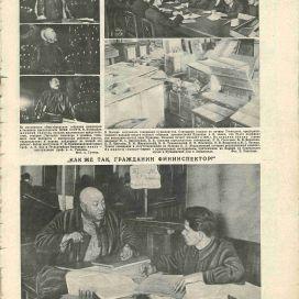 """Последние нэпманы гибнут в руках фининспекторов. """"Огонёк"""", апрель 1928 года"""