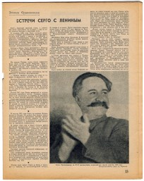 Press_ogonek_N4_ 1940_015