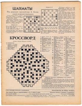Press_ogonek_N4_ 1940_019
