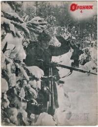 Press_ogonek_N4_ 1940_1