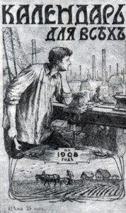 Первый календарь социал-демократов. 1908 год
