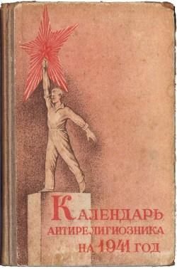 Календарь антирелигиозника из коллекции