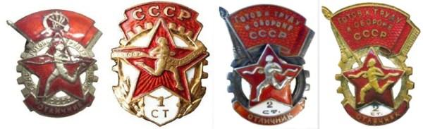 Значки ГТО 1940 год