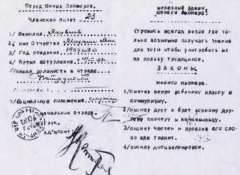 Пионерский билет 1923 года с Законами юных пионеров