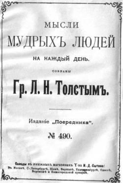 Календарь Льва Толстого