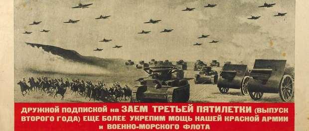 Советский пропагандистский плакат