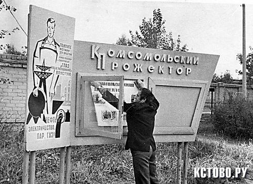 Редактор стенгазеты НГПЗ Владимир. 1968-1969 годы