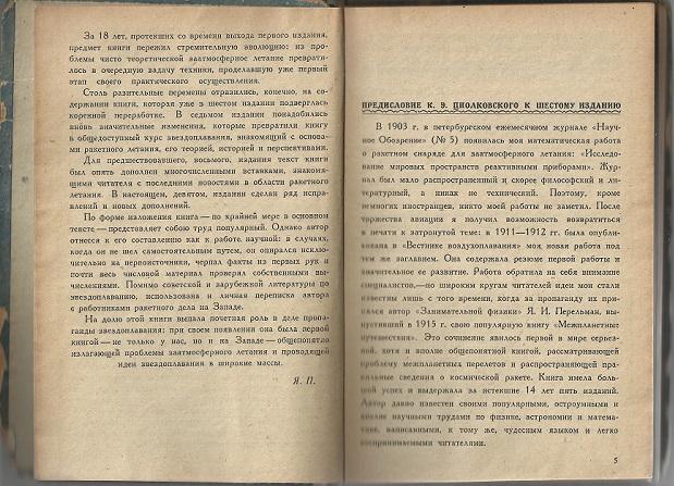Предисловие Циолковского