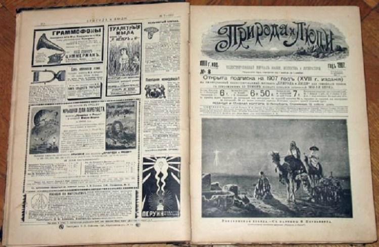 """Архивная подшивка дореволюционного журнала """"Природа и люди"""", в котором Перельман работал ответственным секретарем"""