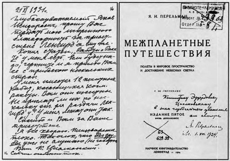 Одно из писем Циолковского к Перельману и пятое издание «Межпланетных путешествий» с дарственной надписью