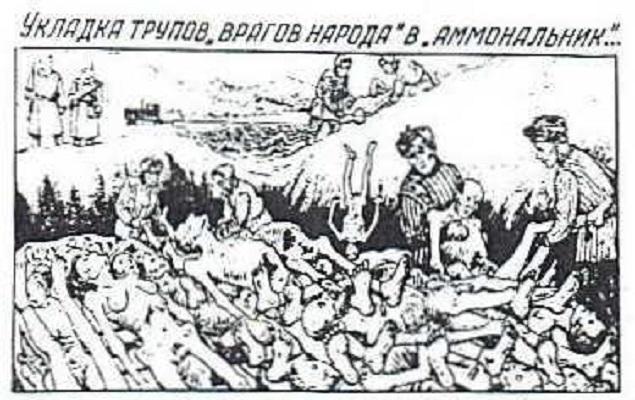 """Один из мрачных рисунков из книги Данцига Балдаева """"ГУЛаг в рисунках"""""""