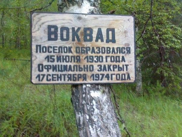 Памятная самодельная табличка на месте закрытого спецпоселка