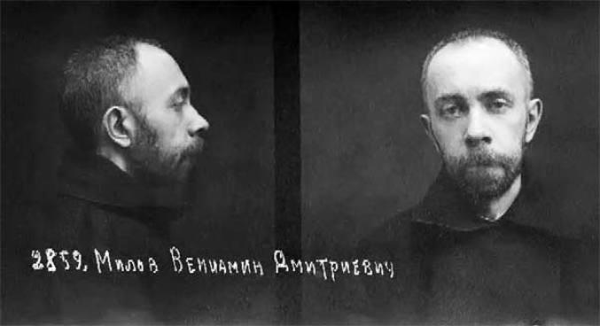 Заключенный Устьвымлага Вениамин Милов