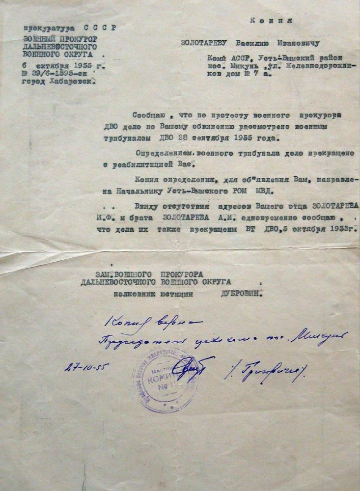 С середины 50-х узников Устьвымлага начали постепенно реабилитировать. Справка о реабилитации В.И. Золотарева. 1955 год