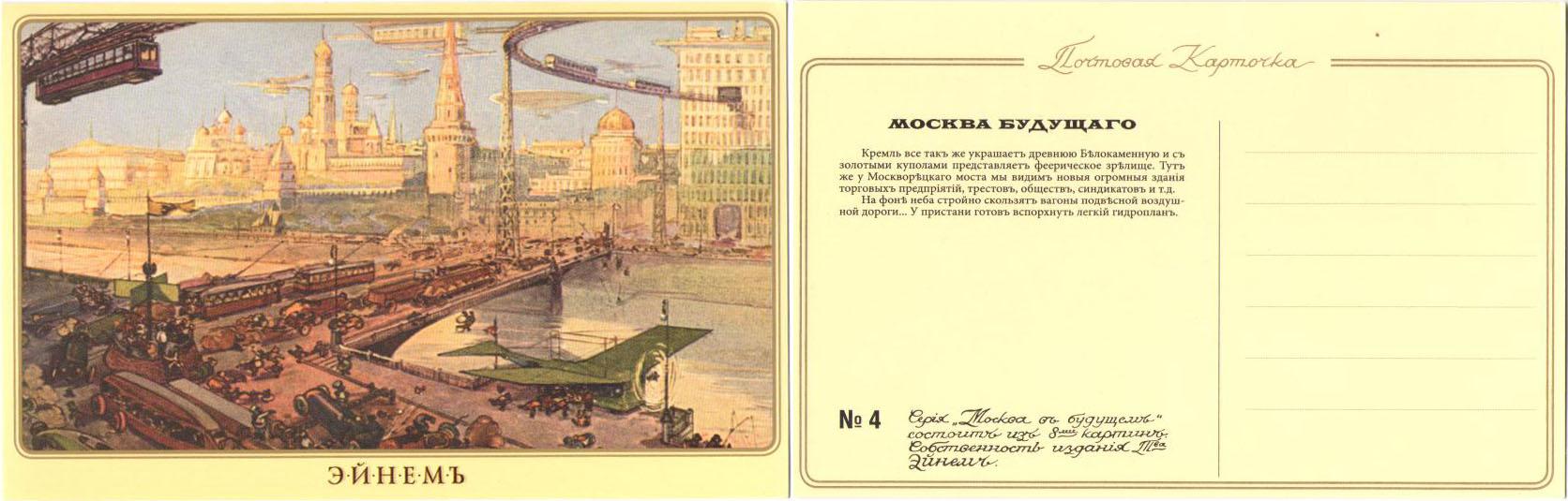 Москва будущего открытки