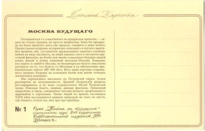 """Открытка """"Петровский парк"""""""