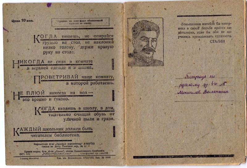 """Обложка тетради из коллекции """"Маленьких историй"""""""