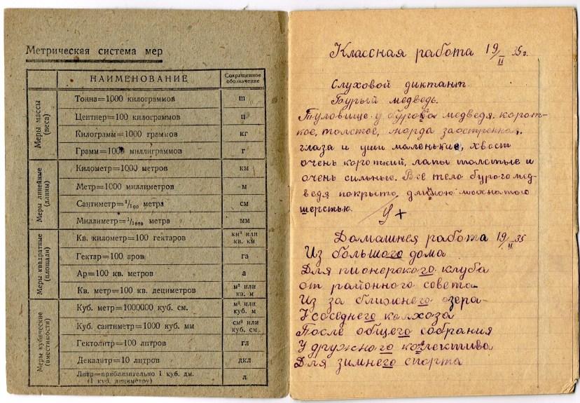 """Тетрадь из коллекции """"Маленьких историй"""""""
