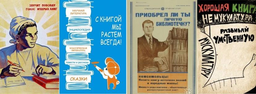 Советские плакаты. Чтение было самым массовым и доступным досугом в СССР