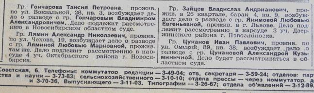 Объявления о предстоящих бракоразводных слушаниях в советских газетах публиковались до распада СССР