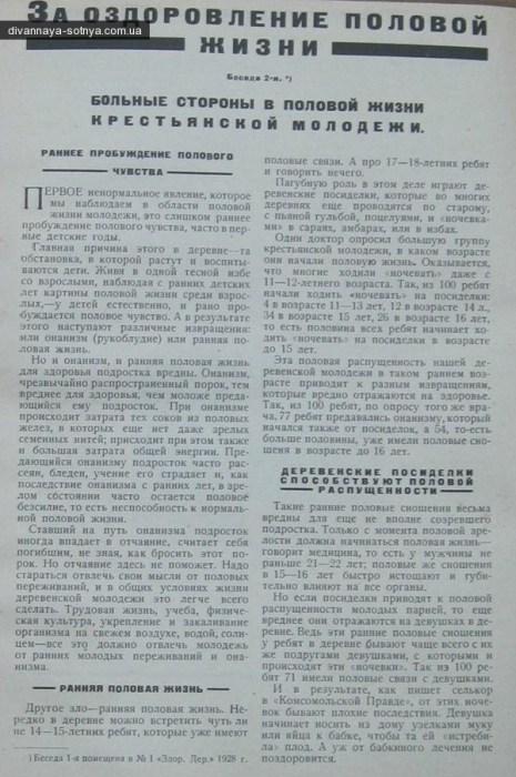 """Статьи о """"крылатом эросе"""" Коллонтай в 30-е годы сменили материалы совсем иного содержания"""