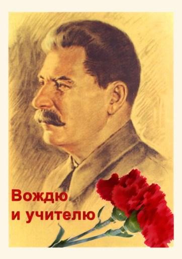 Советская открытка. Главным учителем в СССР был Сталин