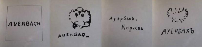Клейма Завода Ауэрбаха разных лет