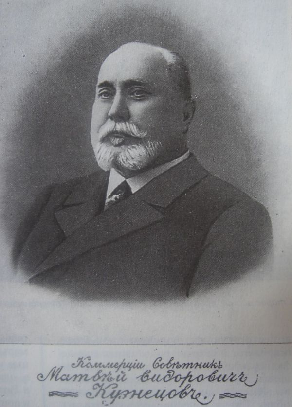 Матвей Сидорович Кузнецов