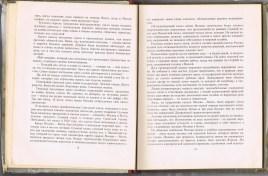 """Глава 2. """"Отплытие 18.07.1952"""", с. 12-13."""