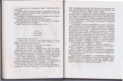 """А. Роскин, """"Максим горький"""" ,М. 2 изд. ЦК ВЛКСМ ДЕТИЗДАТ,1939 - 152 с."""