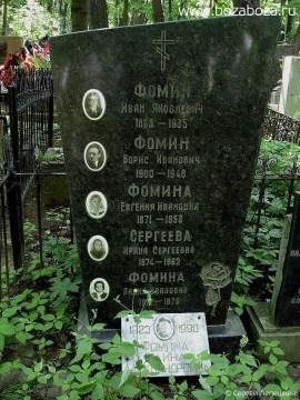 Могила Бориса Фомина