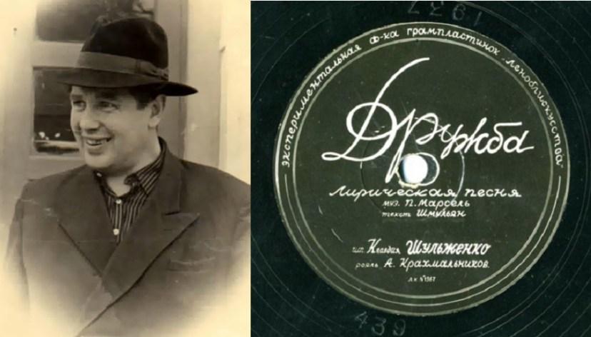 Поль Марсель и грампластинка 1937 года с указанием его авторства