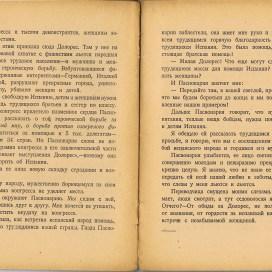 """Вступление А. Артюхиной """"Пламенный трибун героического народа"""", с.12-13"""