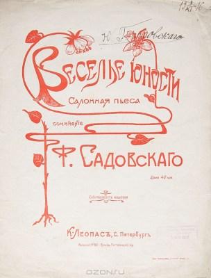 Композитор Ф.Садовский действительно был. На снимке - дореволюционный сборник нот этого композитора