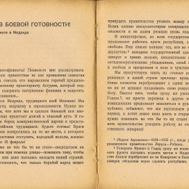 """Речь Д. Ибаррури """"Народ в боевой готовности!"""", с. 36-37"""