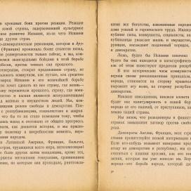 """Декларация ЦК КП Испании по радио """"Что происходит в Испании?"""", с. 66-67"""