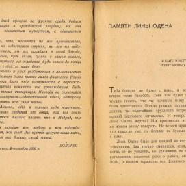 """Д.Ибаррури, """"Фашисты не пройдут!"""" - сборник речей и статей, М: Политиздат,1936 г. - 129с."""