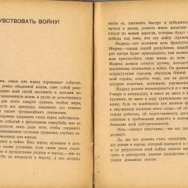 """Статья Д. Ибаррури """"Надо чувствовать войну!"""", с. 110-111"""