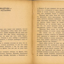"Статья Д. Ибаррури для Мундо Обреро ""Защита Мадрида - защита Испании"", с. 118-119"