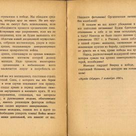 """Статья Д. Ибаррури для Мундо Обреро """"Вперед, Молодая гвардия!"""", с. 124-125"""