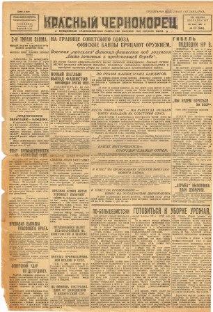 КРАСНЫЙ ЧЕРНОМОРЕЦ - 29 МАЯ 1931 г.