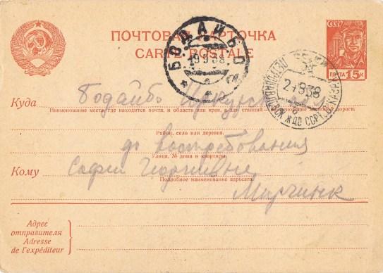 Открытка от отца к дочери - Петропавловск-Бодайбо,1938 г.
