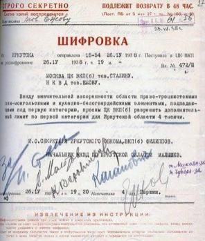 """Шифровка с просьбой выделить """"лимит"""" на дополнительные 4 тысячи расстрелов. 1938 год"""