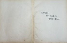 Памяти погибших вождей.